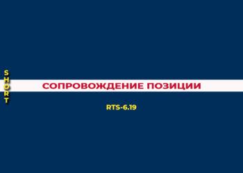RTS-6.19