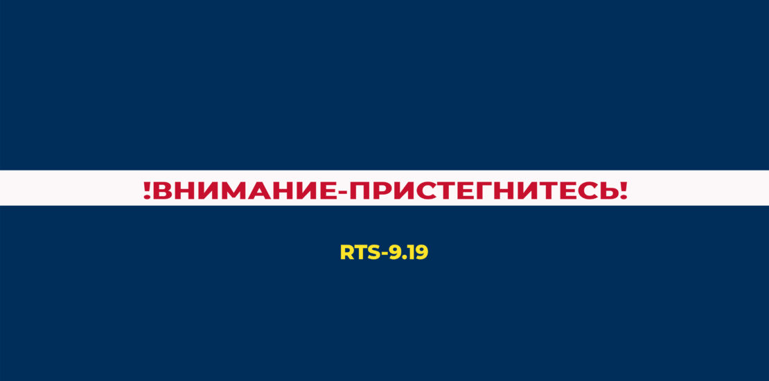 rts-9.19