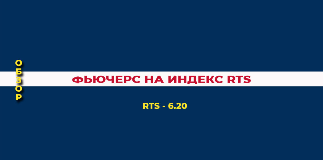 RTS-6.20