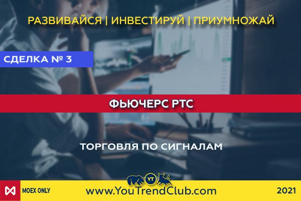 Фьючерс РТС - торговля по сигналам | YouTrendClub - проект о трейдинге