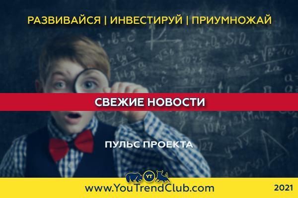 youtrendclub свежие новости