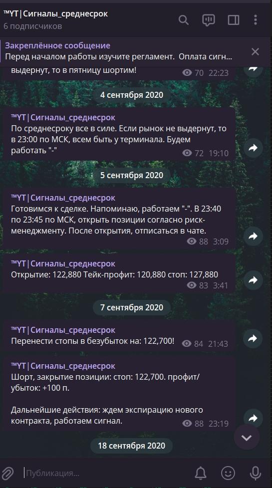 Сделка №1. Фьючерс РТС.