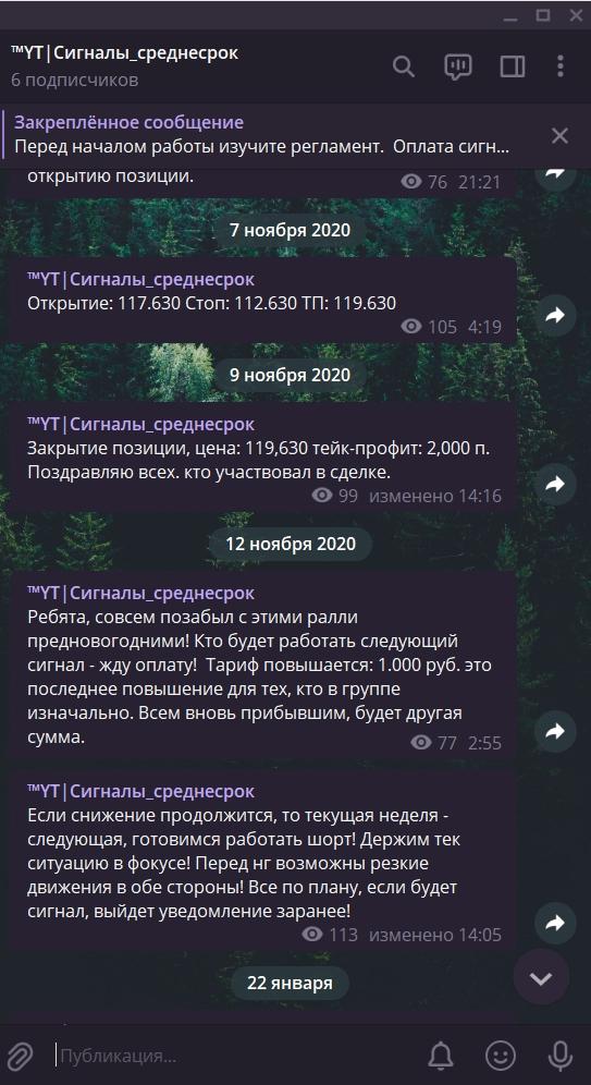 Сделка №2. Фьючерс РТС.