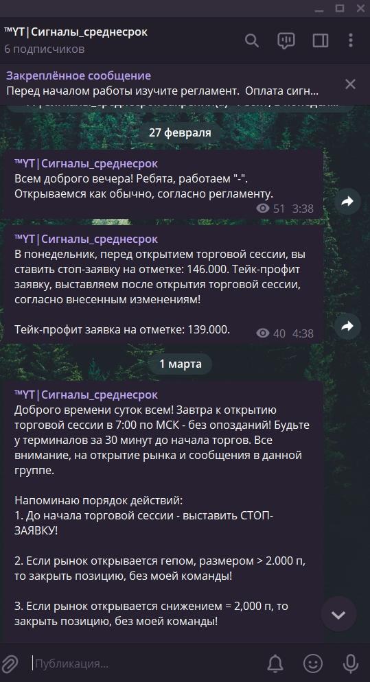 Сделка №5. Фьючерс РТС.