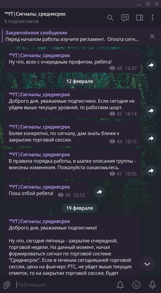 Сделка №4. Фьючерс РТС.