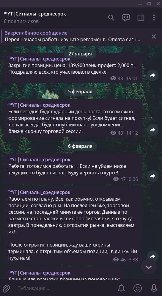 Сделка №3. Фьючерс РТС.