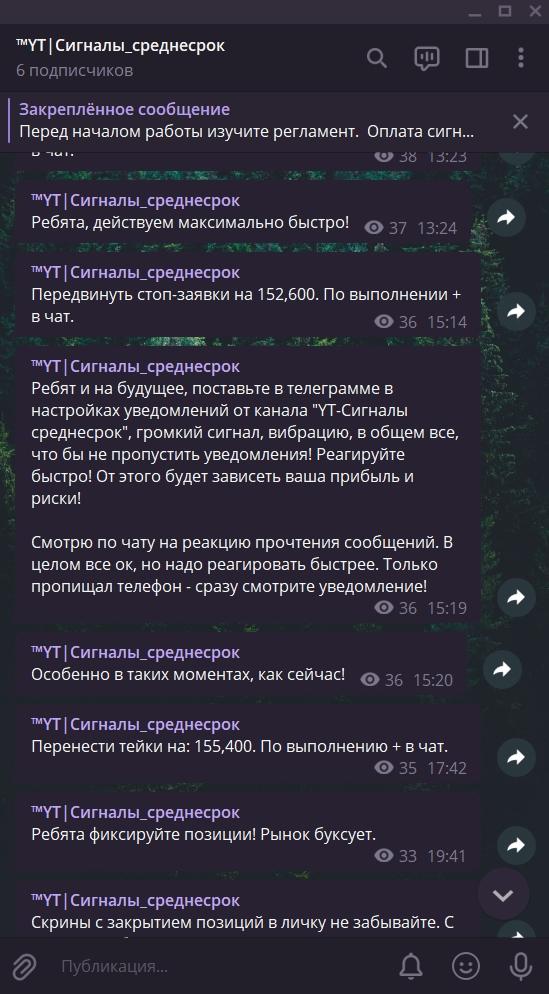 Сделка №6. Фьючерс РТС.
