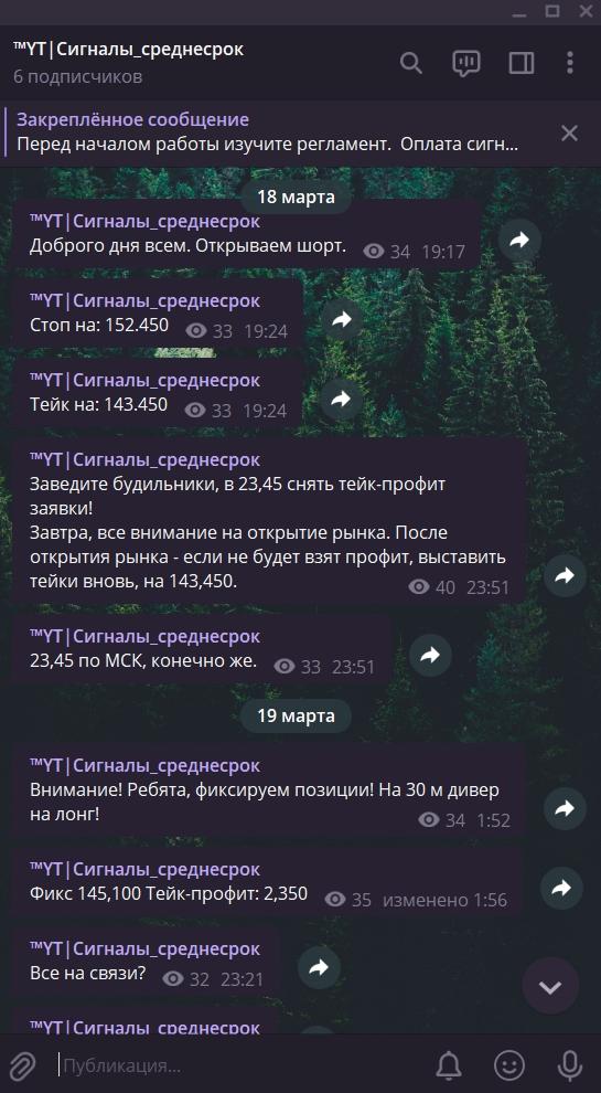 Сделка №8. Фьючерс РТС.