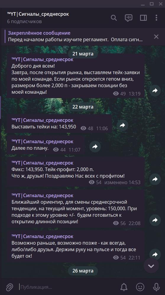 Сделка №9. Фьючерс РТС.