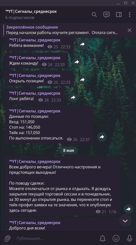 Сделка №10. Фьючерс РТС.