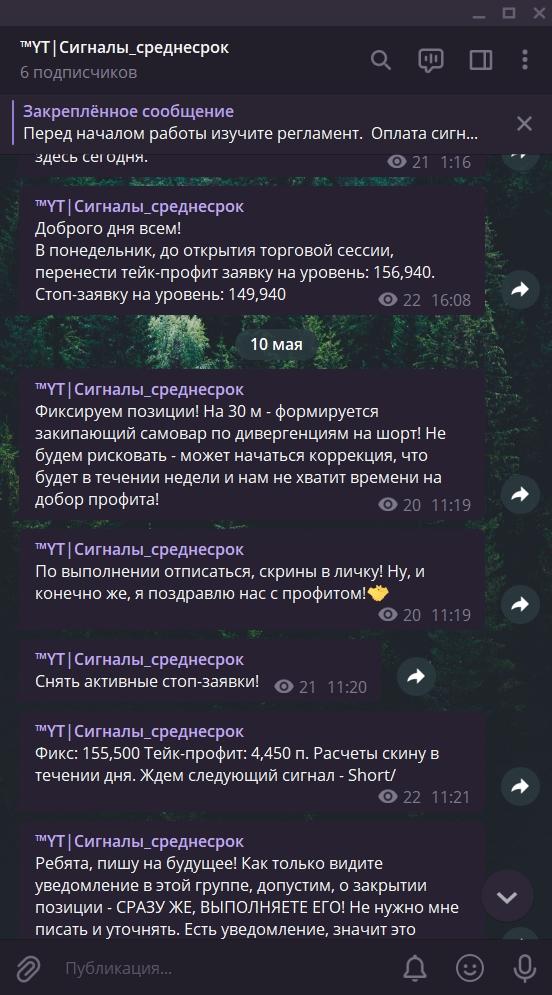 Сделка №10. История мессенджера Telegram.