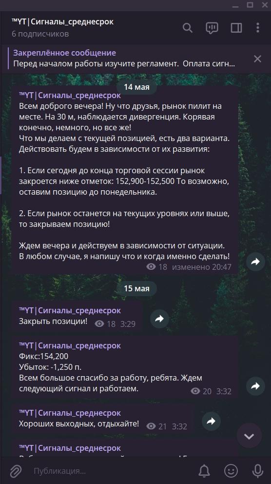 Сделка №11. Фьючерс РТС.