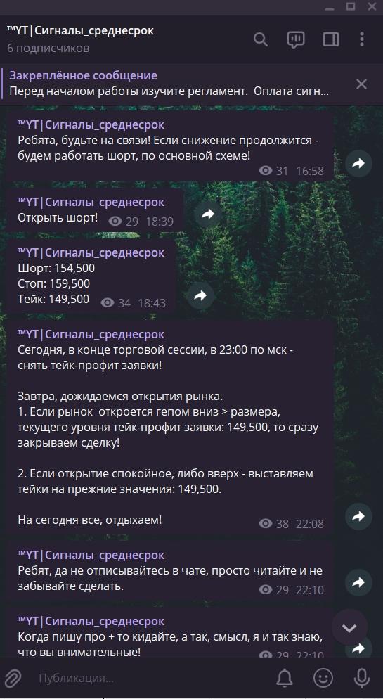 Сделка №14. Фьючерс РТС.