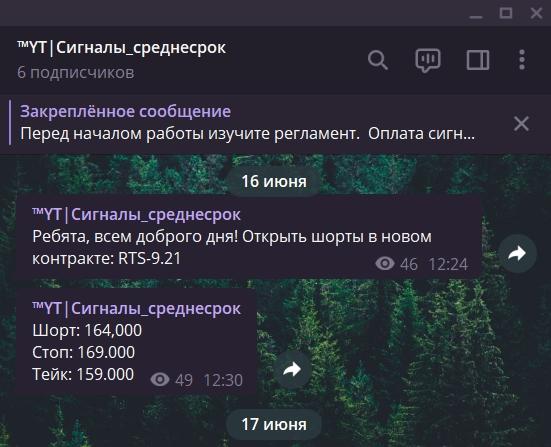 Сделка №15. Фьючерс РТС.