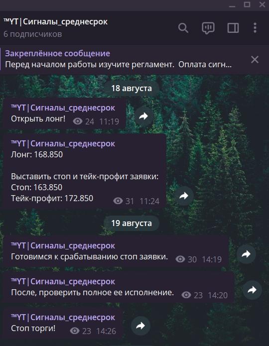 Сделка №16. Фьючерс РТС.